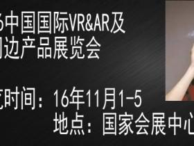 2016中国国际VR&AR及周边产品展览会
