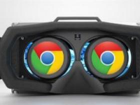 最新开发者版Chrome浏览器已经支持VR