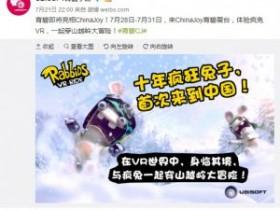 育碧《疯狂兔子》VR手游消息曝光 将参展ChinaJoy 2016