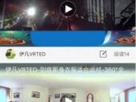 布局VR内容蓝海 号外打造资讯平台沉浸感体验
