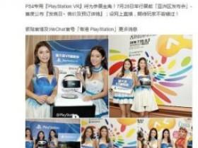 PS VR亚洲区发布时间将于7月28日公布