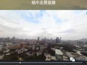 VR直播再添正规军,蜗牛上海团队正式入局