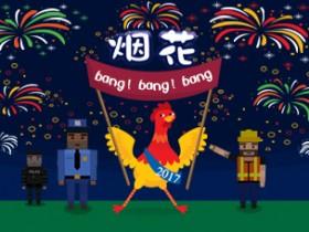 玩VR第6款联运游戏《烟花bangbangbang》正式上线