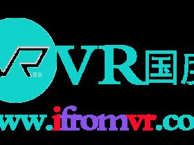 助力虚拟现实行业发展,亚洲VR&AR产业发展大会暨投融资论坛在广州召开