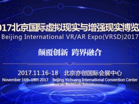 2017 VRSD北京展正式启幕(北京VR/AR展)