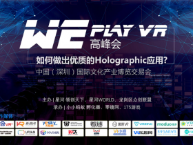 WE PLAY VR让你看懂Holographic