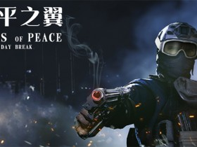 卡牌、防守、射击?《和平之翼:破晓》登录7663VR竞技平台