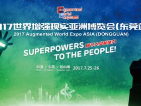 亮点巡礼:2017世界增强现实亚洲博览会(东莞站) 7月25日开幕!