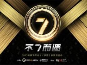 CJ期间VR行业最大规模7663VR竞技平台发布会亮点抢先看