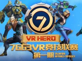 """7663平台第一届VR HERO""""英雄杯""""VR竞技联赛火热开启"""