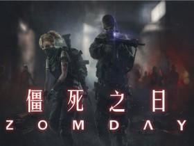 《僵去世之日》ZomDay将于9月15日登岸7663VR竞技平台