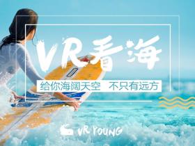 """力推内容品牌""""VR Young"""",微鲸要让 VR 内容""""燥起来"""""""