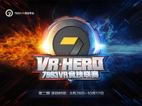 "VR HERO""英雄杯""竞技联赛第二期9月28日正式开战"