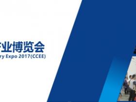 中国国际电玩游艺游乐设备展览会