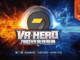 "7663 VR HERO""英雄杯""竞技联赛第二期正式落幕 送出数万奖金"