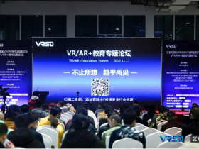 2017北京VR/AR教育论坛盛大开幕 助推教育领域新变革