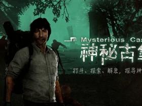 感受丛林探险魅力《神秘古堡》正式登录7663VR竞技平台