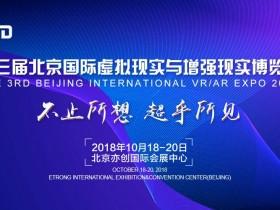 VRSD 2018第三届北京国际VR/AR博览会扬帆起航
