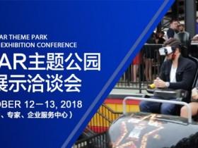 2018VRSD中韩国际VAR主题公园大会10月在京盛大开幕