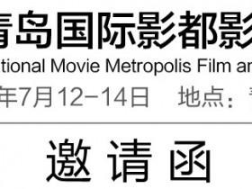 2019青岛国际影都影视技术博览会