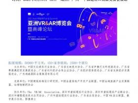 2021亚洲VR & AR博览会暨高峰论坛