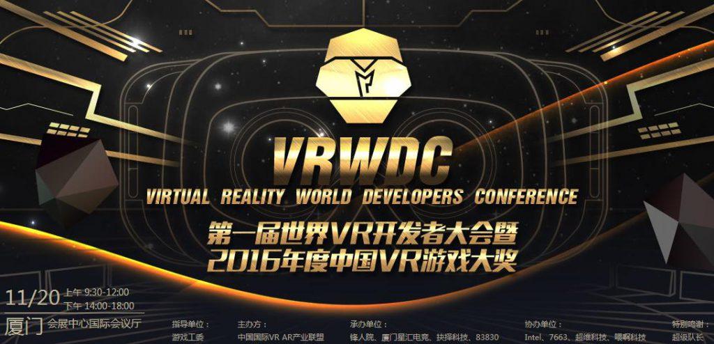 首届VRWDC世界虚拟现实开发者论坛盛会圆满落幕