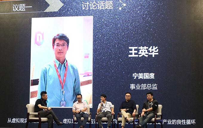 VRWDC圆桌论坛:剖析中国VR技术现状引领VR未来