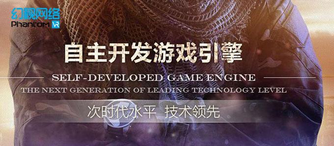 北京幻视网络助力VRWDC!专注于高品质VR产品