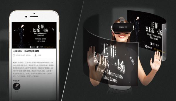 王菲演唱会VR直播入账264万元,成本较高仍亏本
