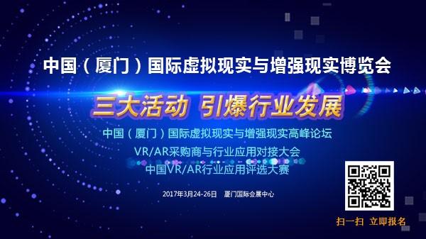 厦门VR/AR展3月来袭,VIP观众门票免费领取