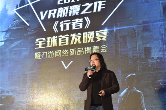 刃游陈峰专访:向国际化发展!将《行者》打造成中国VR