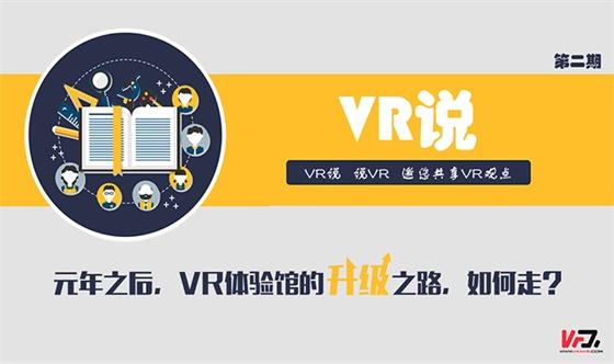 VR体验店要升级?内容,业态,技术一个都不能少,VR说干货分享