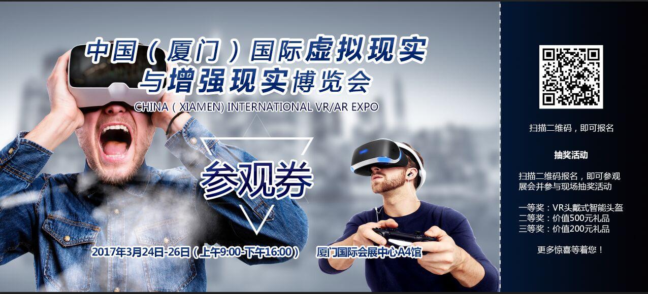 中国厦门国际VR/AR展暨高峰论坛3月24日即将开幕