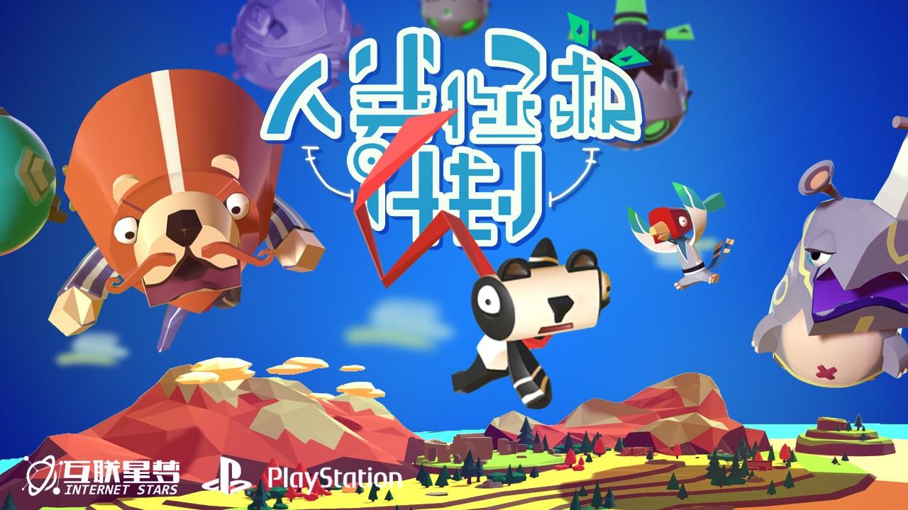 《人类拯救计划》上线PSVR中国之星计划
