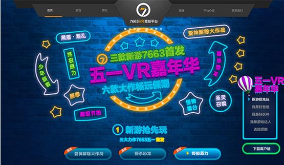 五一VR嘉年华 7663VR竞技平台三款大作首发