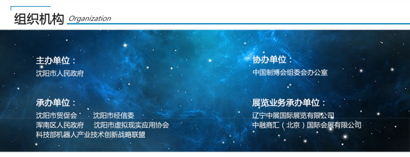 中国(沈阳)VRAR应用技术展览会