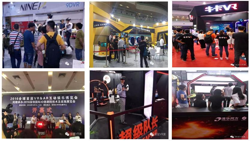 2017第二届全球VR&AR博览会暨高峰论坛