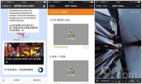 """胡罗舶获100万投资 造""""AR/VR+购物""""新平台"""