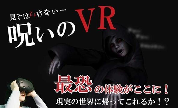 """《被诅咒的VR》""""压倒性真实的恐怖体验"""""""