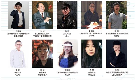 2017世界增强现实亚洲博览会(东莞站)将于7月25日在东莞举行