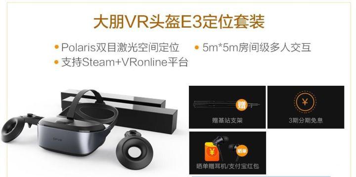小长假玩VR,大朋E3双基站版正式发货啦
