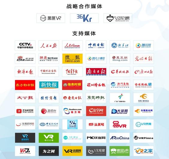 2017中国(松山湖)VR/AR技术应用创新大会
