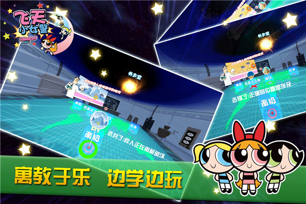 击败魔人找回童心 《飞天小女警VR》登陆7663VR竞技平台