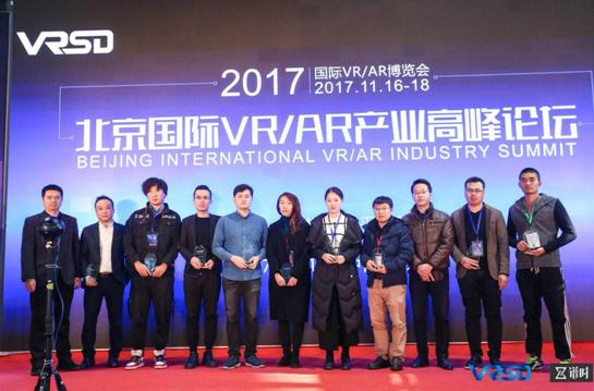 VRSD2017北京VR/AR博览会盛大开幕