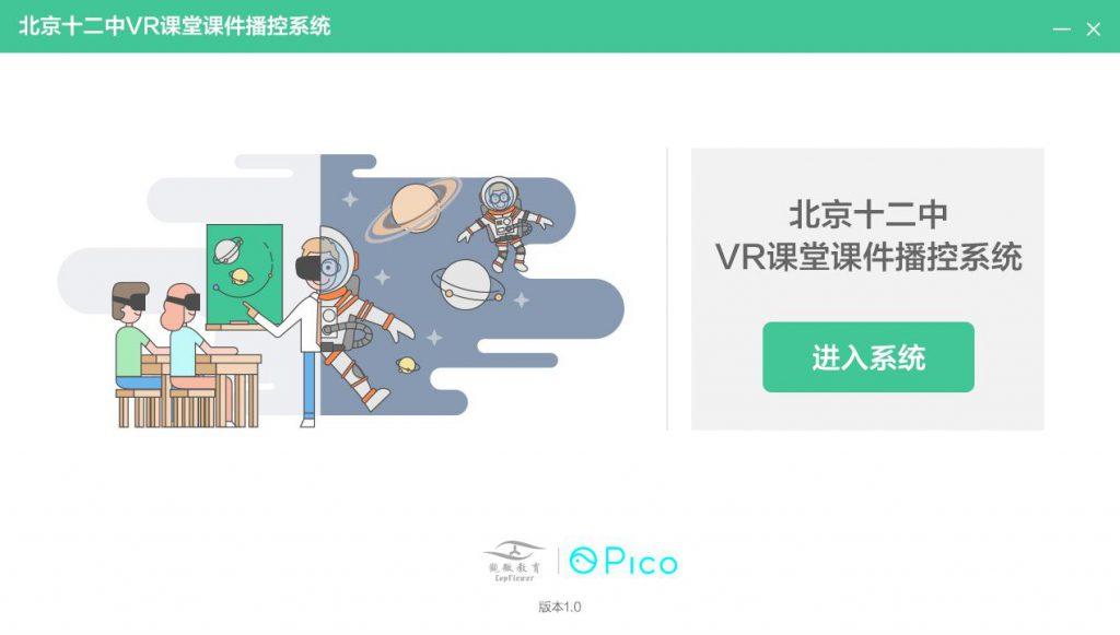 深耕VR行业应用,Pico高交会惊艳亮相!