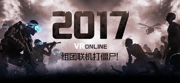 万圣节狂欢夜降临 7663四款VR大作免费畅玩