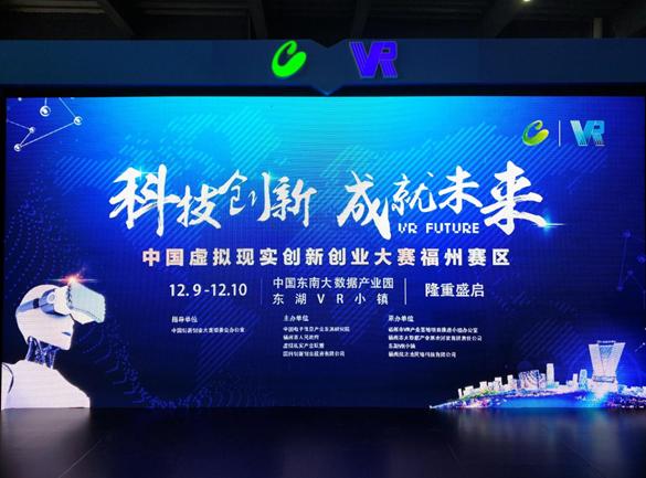 首届中国虚拟现实创新创业大赛福州赛区正式拉开序幕
