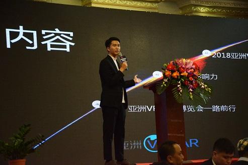 2018亚洲VR&AR博览会新闻发布会召开,共创VR&AR产业新未来