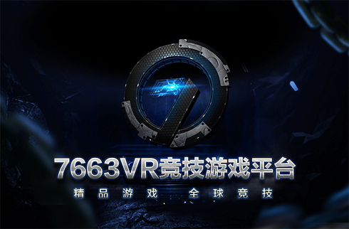 7663携《奇幻滑雪》入驻微软官方商城 助力国产VR游戏