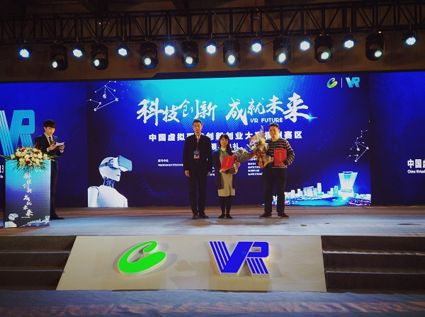 首届中国虚拟现实创新创业大赛福州赛区大赛完美落幕